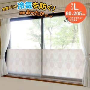 窓際あったかボード L ダイヤ U-Q601 | 寒さ対策 断熱ボード 断熱シート 窓 窓際 防寒 ...