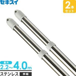 物干し竿 ( 2.2〜 4m ) ステンレス 2本セット セキスイ製