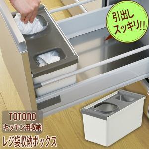 システムキッチン 引き出し用整理ケース レジ袋収納ボックス トトノ ( レジ袋 ストッカー )|yh-beans