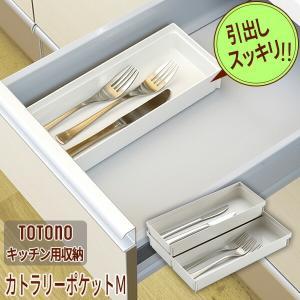 システムキッチン 引き出し用整理ケース カトラリーポケット M トトノの写真