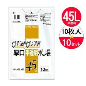 ゴミ袋 45L 半透明 厚口 ポリ袋 (10枚入×10袋セット)