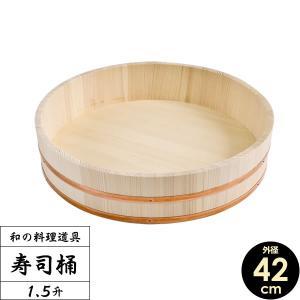 日本製 すし桶 1.5升 42cm(寿司桶・飯台)|yh-beans