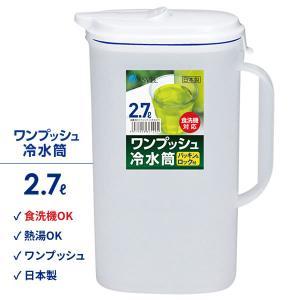 麦茶ポット ワンプッシュ冷水筒 ドリンク・ビオ 2.7L ホワイト D-271   麦茶入れ 食洗機対応 お茶 冷水筒 大容量 洗いやすい 耐熱の画像