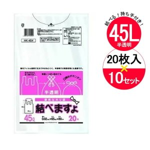 ゴミ袋 45L 結べますよ 半透明 HK-45N(20枚入×10袋セット) ( ポリ袋 )