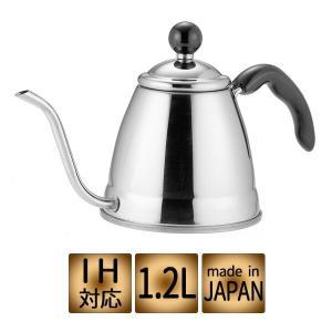 ■IHでもガスでも使えるコーヒーポット【fino】 細口で注ぎやすい、ステンレス製のドリップケトルで...