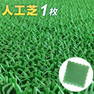 人工芝 ジョイント 日本製 コンドル 若草ユニット (30×30cm) グリーン 1枚...