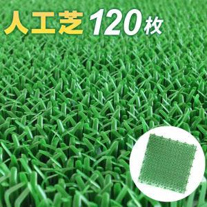 人工芝 ジョイント 日本製 コンドル 若草ユニット (30×30cm) グリーン 120枚セット yh-beans