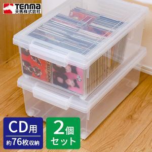 天馬 収納ボックス フタ付き CD いれと庫ワイド(お買い得2個セット)