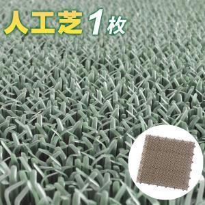 人工芝 ジョイント 日本製 コンドル 若草ユニッ...の商品画像