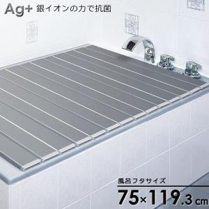 風呂ふた 折りたたみ Ag+ラクネス(75×120cm用) L12 yh-beans