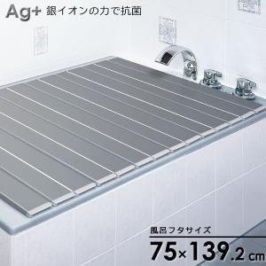 風呂ふた 折りたたみ Ag+ラクネス(75×140cm用) L14 yh-beans