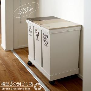 分別ゴミ箱 資源ゴミ 3分別ワゴン 横型 ベージュ|yh-beans