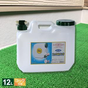 ■【防災用品】全自動エアコックで注ぎが楽々! コック付きの水保存用ポリタンク。コンパクトで持ち運びや...