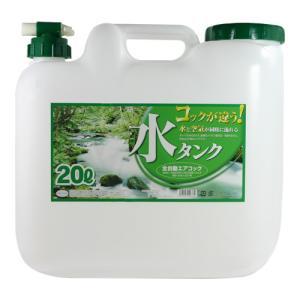 ポリ缶 BUB 水缶 20L コック付き ( ポリタンク )...