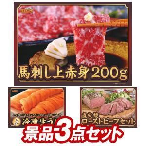 景品キングYahoo店 - 高級和牛・ブランド豚etc(メイン景品で選ぶ ...