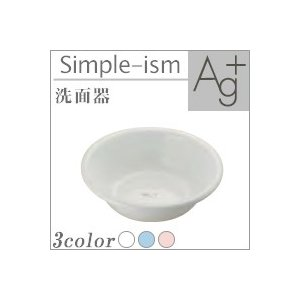 シンプルイズム洗面器ST 32.7x10cm 4.6L|yh-life-inc