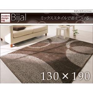 モダンラグ【Bijal】ビジャル 130×190 40104012[02cover]|yh-life-inc