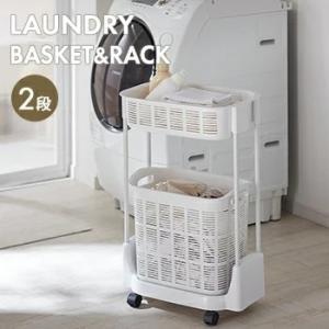 ランドリーバスケット 2段 送料無料 |yh-life-inc