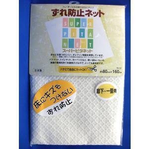 スーパーダイヤピタネット 80×50cm 【4991133850500】 yh-life-inc