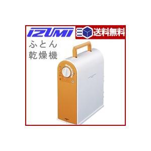 布団乾燥機 FK-800D【 ふとん乾燥機 泉精器 イズミ IZUMI 】【 送料無料 対応 】4906274008154|yh-life-inc