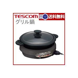 グリル鍋 GP6000-H【 テスコム TESCOM グリル...
