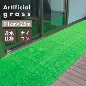 HTN-7000  ナイロン透水人工芝 91cm幅x25m【 送料無料 代引不可 】|yh-life-inc