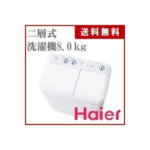 8.0kg二槽式洗濯機 JW-W80E-W ホワイト【 洗濯機 ハイアール Haier 】【 送料無料 代引不可 】4562117083698|yh-life-inc