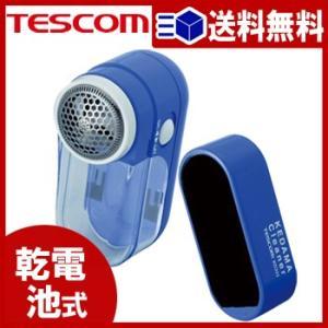毛玉取り 毛玉クリーナー KD333-A 乾電池式 【 毛玉取り機 毛玉取り器 テスコム TESCOM 】|yh-life-inc