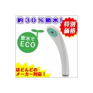 節水シャワヘッド 356-400C|yh-life-inc