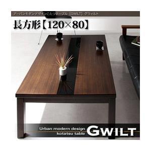 アーバンモダンデザインこたつテーブル【GWILT】グウィルト/長方形(120×80) 40600075【 こたつ 長方形 こたつ 長方形 フラット 】【 送料無料 代引不可 】|yh-life-inc