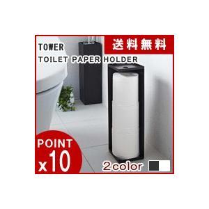 トイレットペーパーホルダー タワー 7850-7851 トイレットペーパースタンド 収納 トイレブラシ収納 トイレットロール収納 送料無料 [yama570] [toire] yh-life-inc