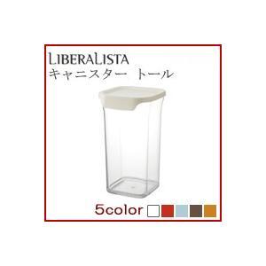 リベラリスタ キャニスター トール 8141-8189【 保存容器 プラスチック 調味料 】|yh-life-inc