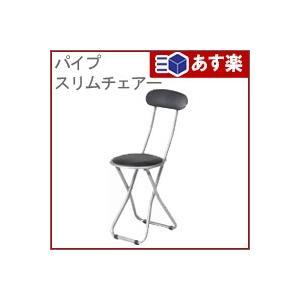 パイプスリムチェアー FB-32BK(1010BK)  88625【 フォールディングチェア 折りたたみ パイプチェア パイプ パイプ椅子 】4953980886255 yh-life-inc