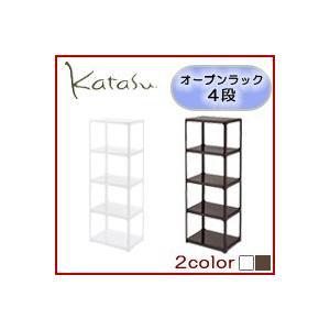 収納ケース カタス katasu タナ5P 9034-9041【 ラック 収納ラック 収納ボックス BOX オープンラック 】|yh-life-inc