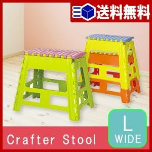 クラフタースツール ワイドL  BLC-314【 カラーステップ ステップ台 踏み台 キッズチェア ...