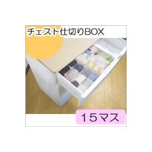 チェスト仕切りBOX 15マスタイプ 34×21×10 CS−A【収納ボックス・収納・インナーボックス】【対応】4511546018801 yh-life-inc