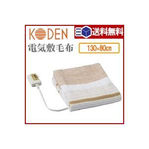 【送料無料】電気敷毛布 節電 130×80cm CWS-451B-5【 電気毛布 毛布 敷毛布 】|yh-life-inc