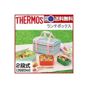 【送料無料】ファミリーフレッシュランチボックス 26.5×18.5×13cm DJF-4002 2カラー【 THERMOS サーモス 弁当箱 お弁当箱 ランチボックス 電子レンジ|yh-life-inc