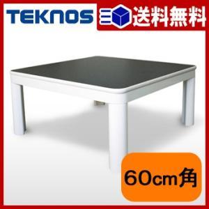 60cmカジュアルコタツ EKA-650A こたつ 正方形 60角 60cm 送料無料|yh-life-inc