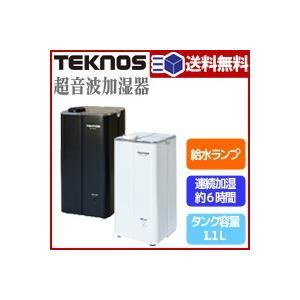 超音波加湿器 1.1L EL-C011BW【 テクノス TEKNOS 加湿器 超音波加湿器 】【 対応 送料無料 】|yh-life-inc