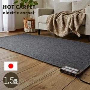 ホットカーペット 1.5畳 本体 128x176cm 電気カーペット ホットカーペット1.5畳用 本体 送料無料 [01htc]|yh-life-inc