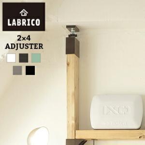 LABRICO(ラブリコ) 2x4 アジャスター棚受け DIY 壁 柱 棚 LF108B04b000