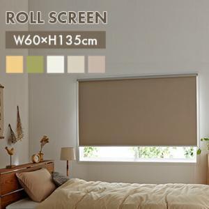 つっぱりロールスクリーン 遮光タイプ 60x135cm ロールスクリーン つっぱり 突っ張りロールスクリーン 遮光 送料無料 LF301B03b000 yh-life-inc