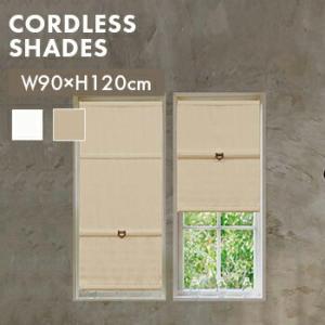 コードレスシェード スレバー遮光 90x120cm インテリア カーテン スタイルカーテン カフェカーテン 送料無料  LF301B03b000 yh-life-inc