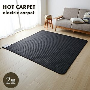 ホットカーペット 2畳 本体 遠赤外線効果 CWU2025 電気カーペット 2帖 送料無料|yh-life-inc