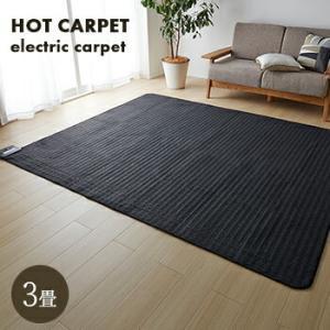 ホットカーペット 3畳 本体 遠赤外線効果 VWU3025 電気カーペット 3帖 送料無料|yh-life-inc