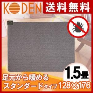ホットカーペット 1.5畳 本体 128x176cm 電気カーペット カーペット 暖房器具 暖房 1.5帖 送料無料 LF500B01b000|yh-life-inc