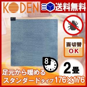 ホットカーペット 2畳 本体 電気カーペット カーペット 暖房器具 暖房 2帖 送料無料 LF500B01b000|yh-life-inc