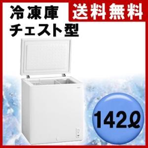 【 送料無料 代引不可 】冷凍庫チェスト型142L【 家庭用 業務用 チェスト型 冷凍ストッカー 142L 】LF500B01b000|yh-life-inc