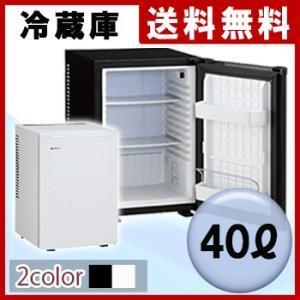 【 送料無料 代引不可 】冷蔵庫(客室用)40L【 小型冷蔵庫 三ツ星貿易 ミニ冷蔵庫 コンパクト冷蔵庫 40L 】LF500B01b000|yh-life-inc